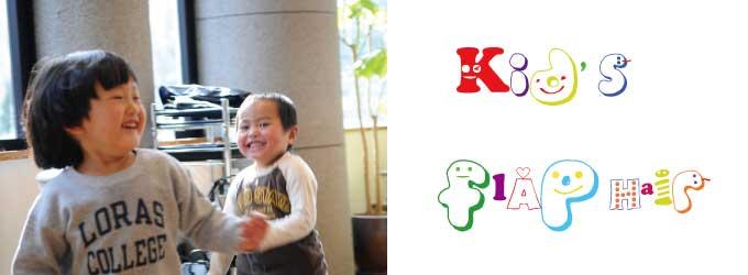 kids-top|青葉区、藤が丘、美容室、フラップヘアー